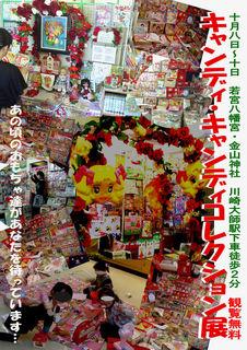 キャンディキャンディコレクション展.jpg